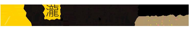大瀧建築事務所Otaki Architects 採用サイト RECRUIT